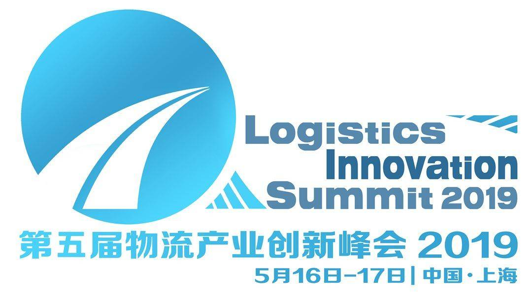 Logistics Innovation Summit 2019-中文时间地点白底.jpg