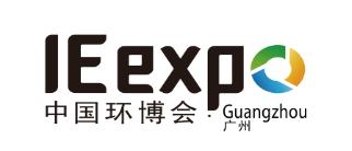 2018广州环博会
