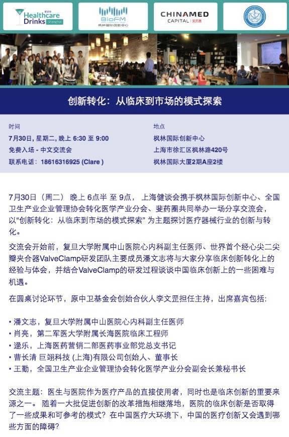 7月30日 上海.jpeg