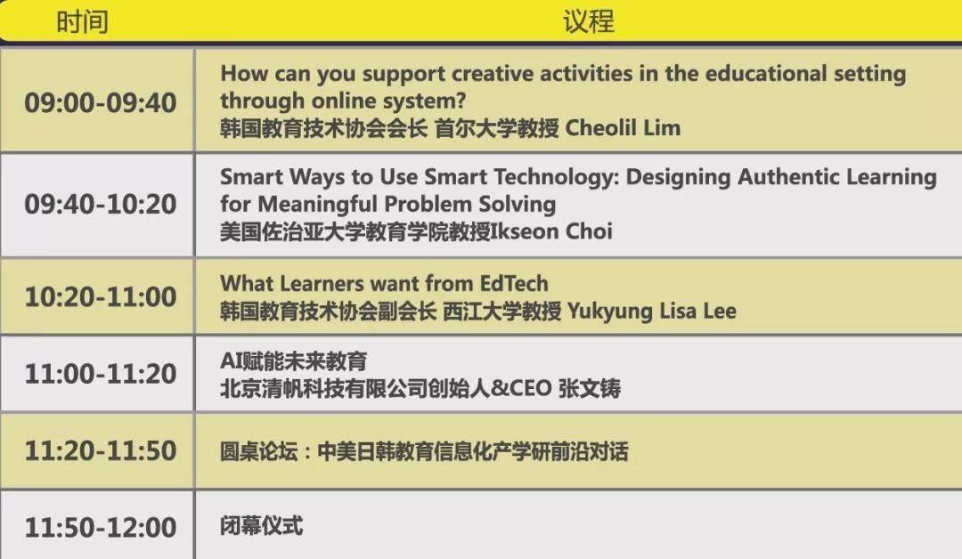 SmartShow2019国际教育信息化峰会暨教育人工智能论坛