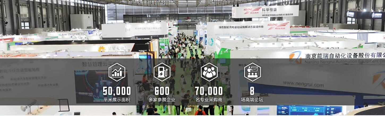 2019深圳上海国际新能源汽车充电桩展充电设备展