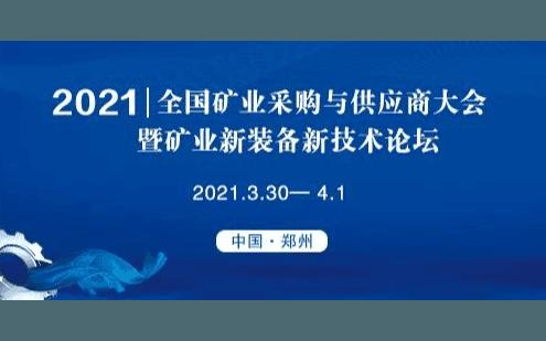 2021全国矿业采购与供应商大会暨矿业新装备新技术论坛