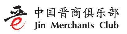 中国晋商俱乐部logo-02.jpg