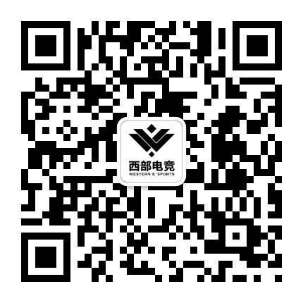 西部电竞二维码.jpg