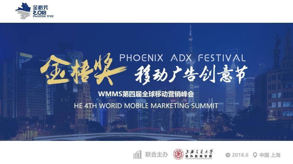 2018第四届WMMS全球移动营销峰会暨金梧奖颁奖盛典-赞助方案_01.png