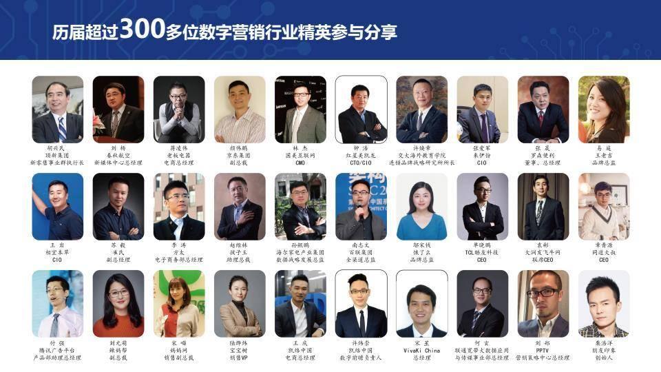 2018第四届WMMS全球移动营销峰会暨金梧奖颁奖盛典-赞助方案_08.png