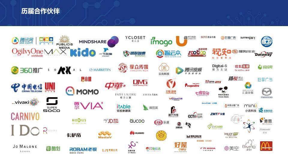 2018第四届WMMS全球移动营销峰会暨金梧奖颁奖盛典-赞助方案_10.png