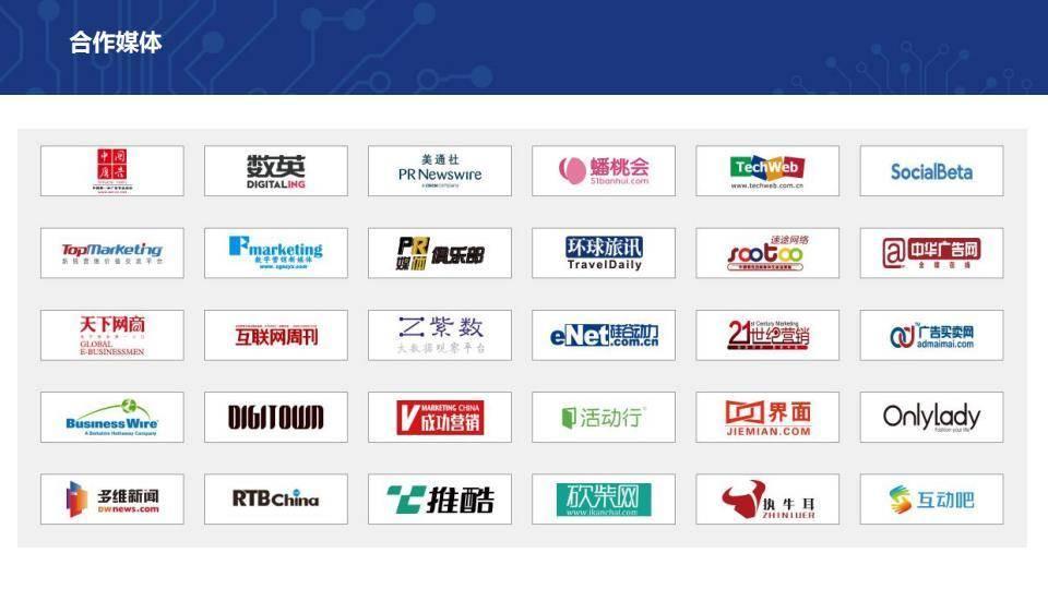 2018第四届WMMS全球移动营销峰会暨金梧奖颁奖盛典-赞助方案_11.png