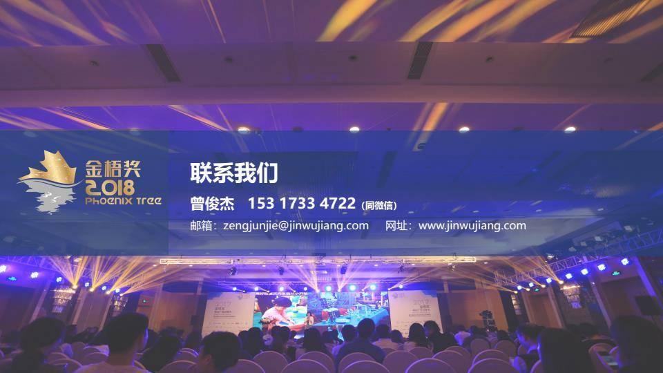 2018第四届WMMS全球移动营销峰会暨金梧奖颁奖盛典-赞助方案_14.png