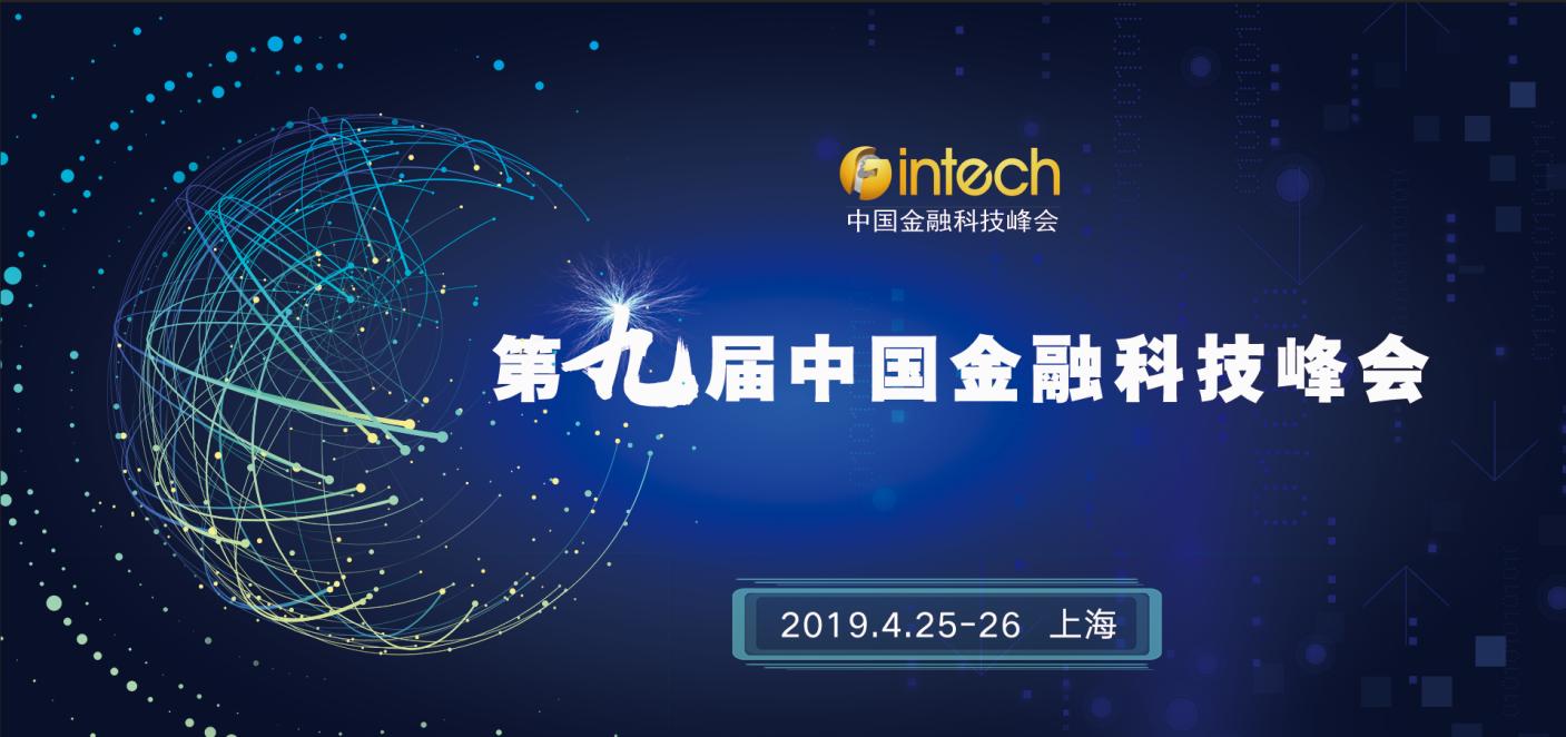 第九届金融科技banner2.jpg