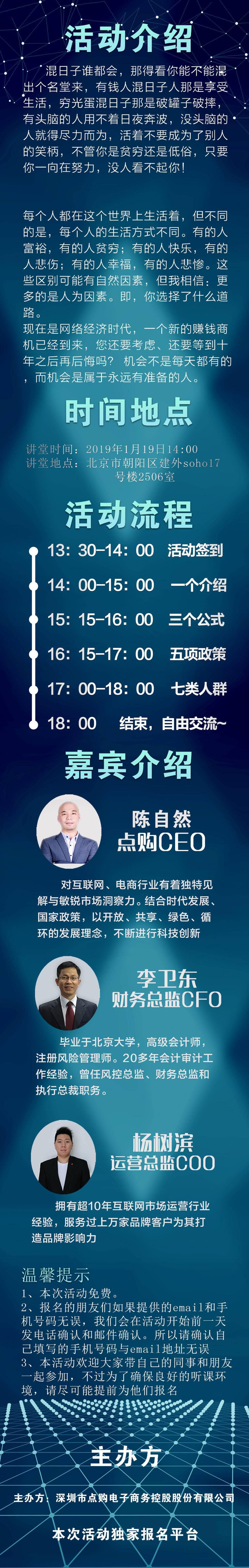 1-19北京 .jpg