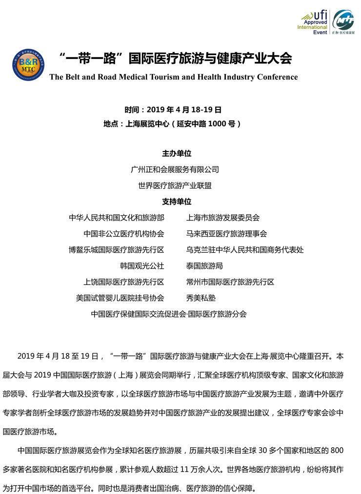 """""""一带一路""""国际医疗旅游与健康产业大会(上海)1.jpg"""