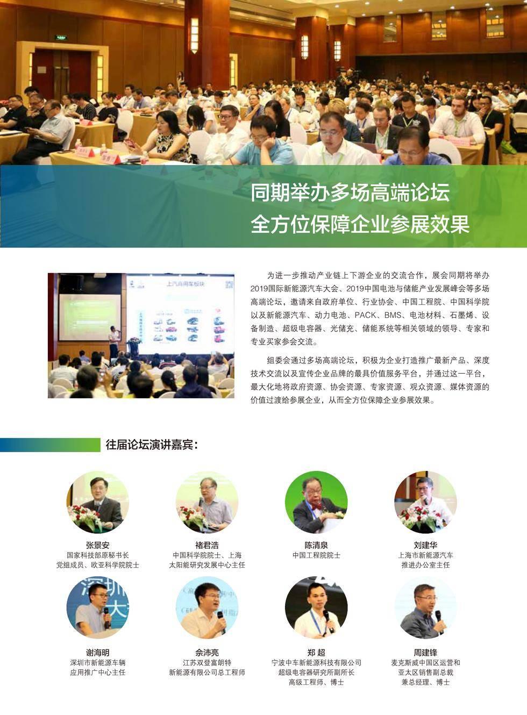 2019上海锂电展简介 (2)_3.jpg