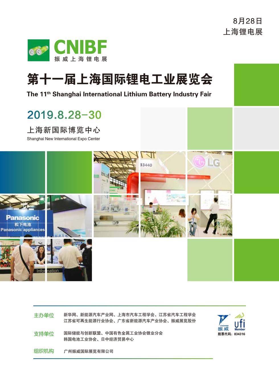 2019上海锂电展简介 (2)_1.jpg