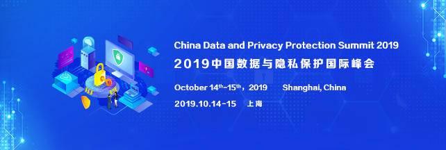 隐私数据保护国际峰会642--216.jpg