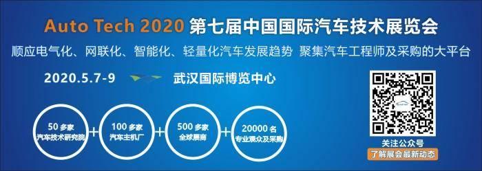(700)汽车技术展logo封面(带微信二维码).jpg