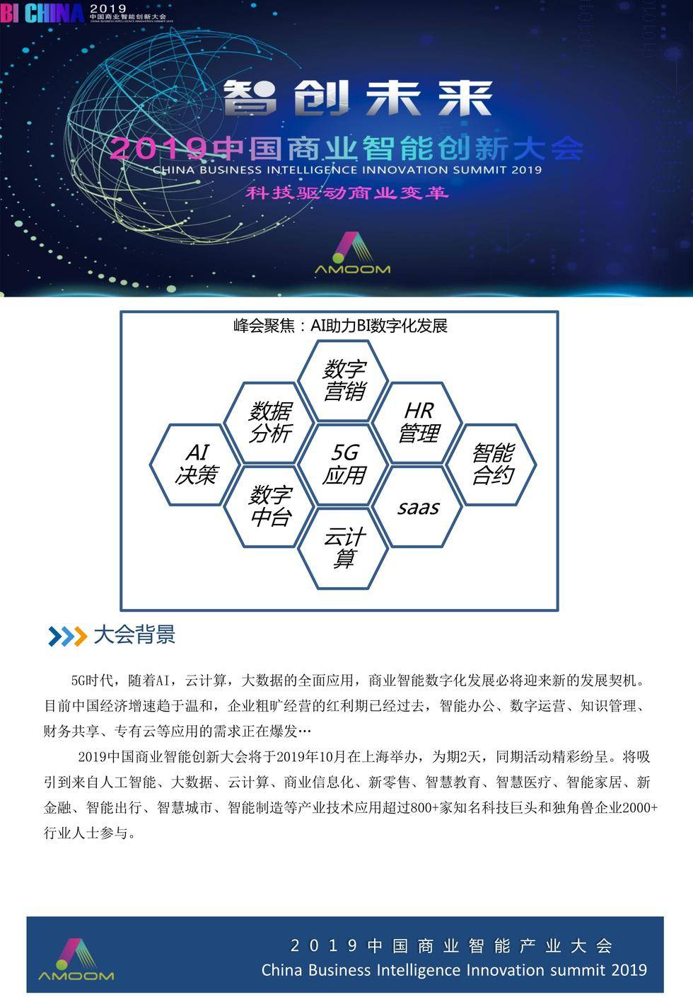 BIChina2019中国商业智能创新大会_1.jpg