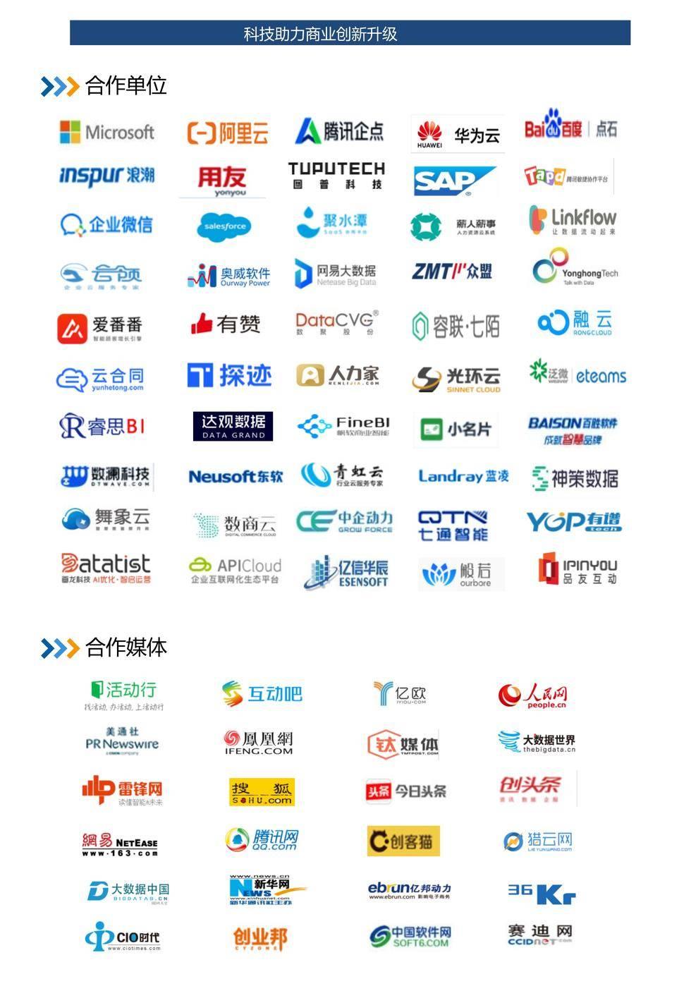 BIChina2019中国商业智能创新大会_2.jpg