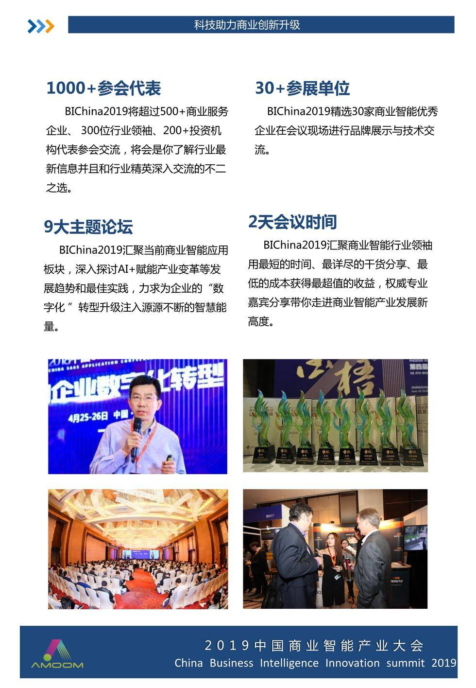 BIChina2019中国商业智能创新大会_3.jpg
