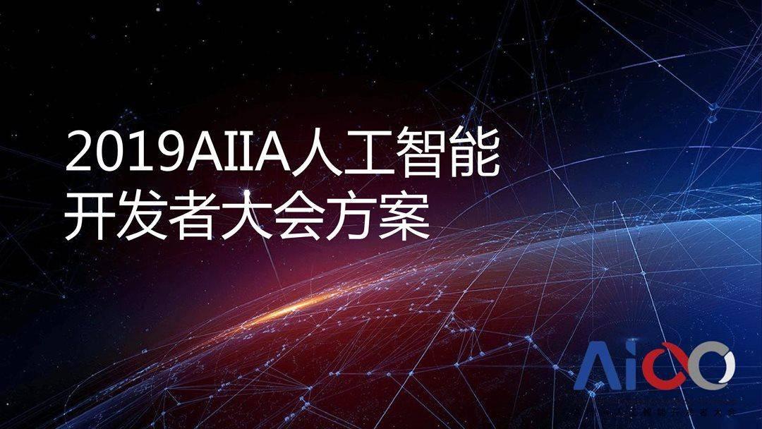 2019AIIA人工智能开发者大会_00.png