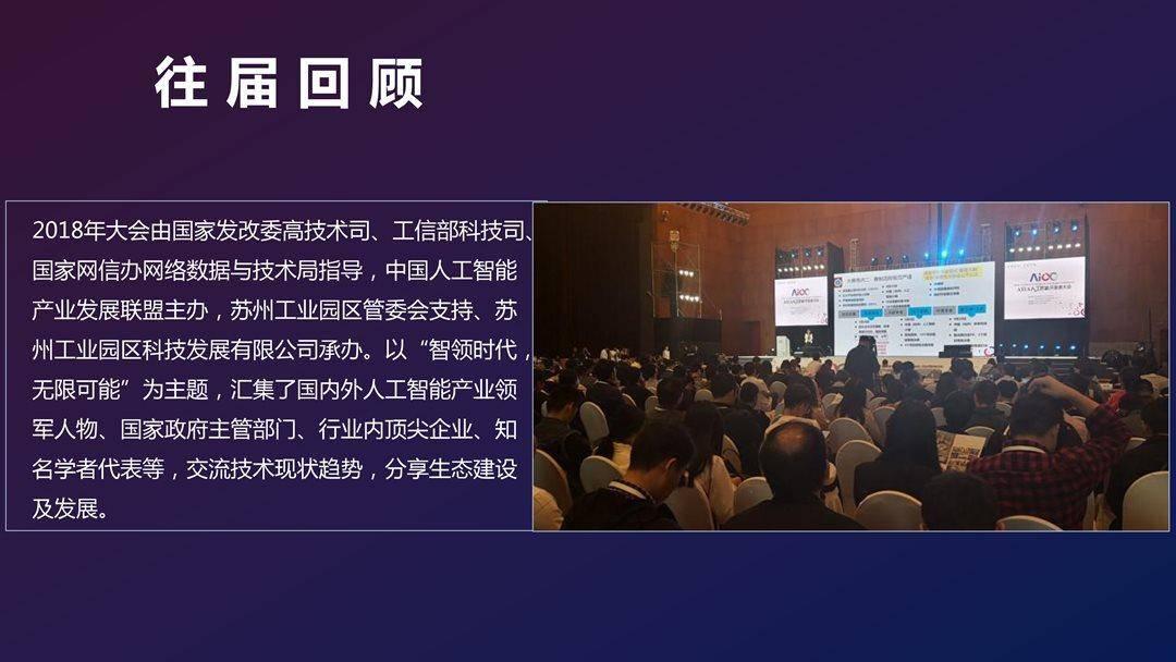 2019AIIA人工智能开发者大会_06.png
