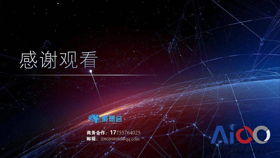 2019AIIA人工智能开发者大会_32.png