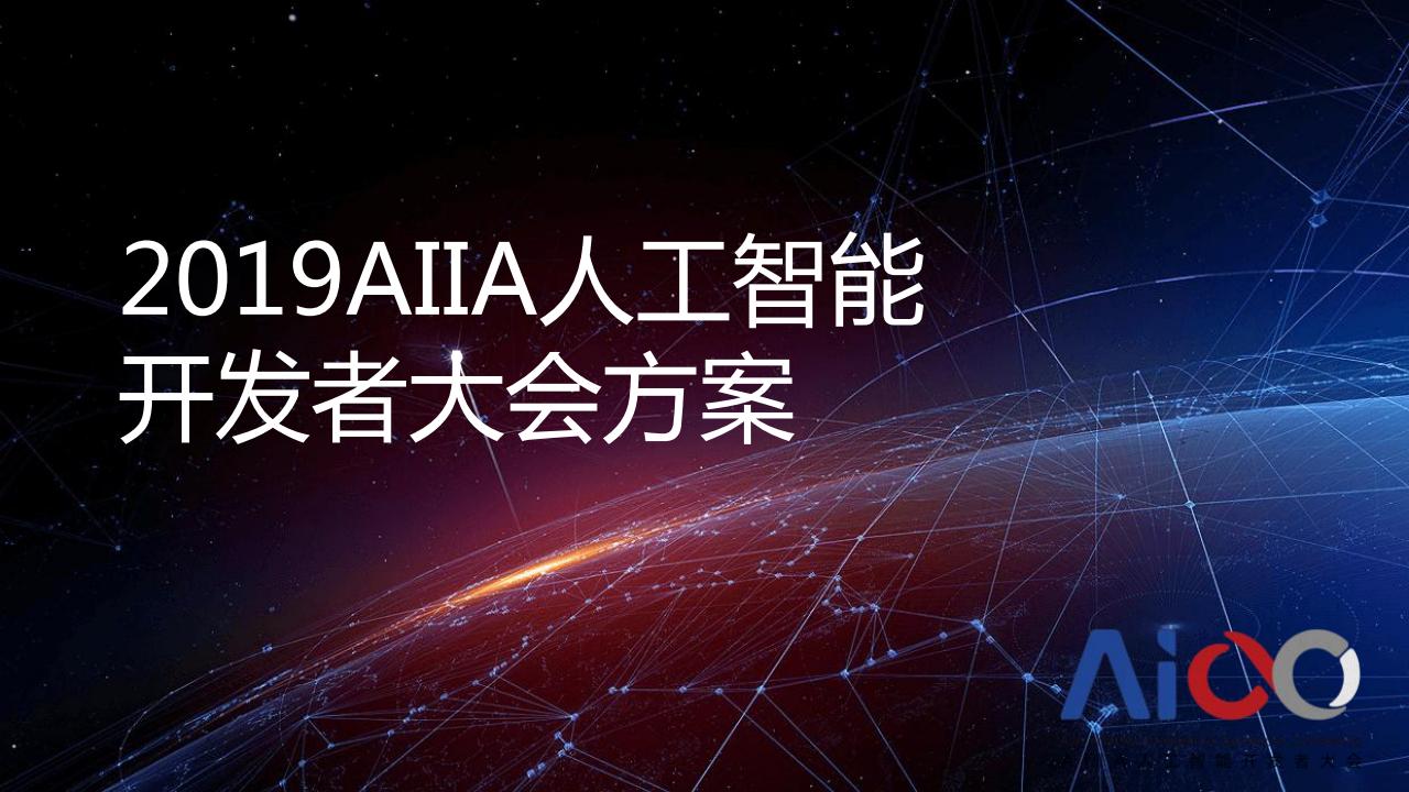 2019AIIA人工智能开发者大会-章_00.png