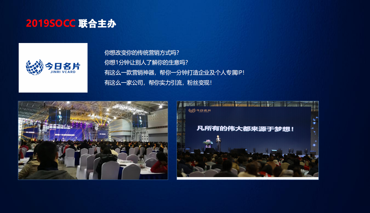 2019全球营销创新峰会(招商资料)_07.png