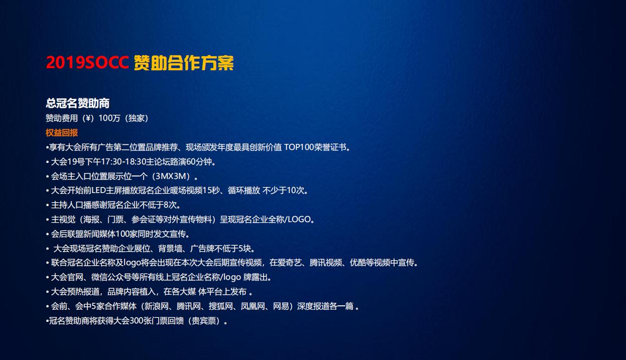 2019全球营销创新峰会(招商资料)_20.png