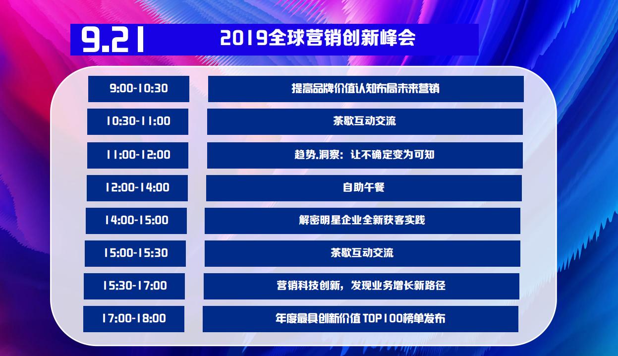 2019全球营销创新峰会(招商资料)_16.png