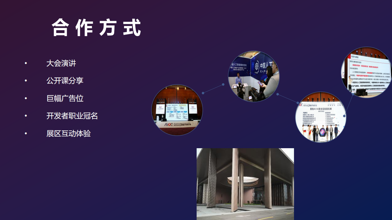 2019AIIA人工智能开发者大会-章_23.png