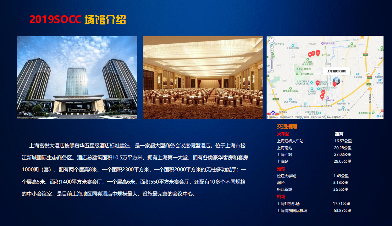 2019全球营销创新峰会(招商资料)_19.png