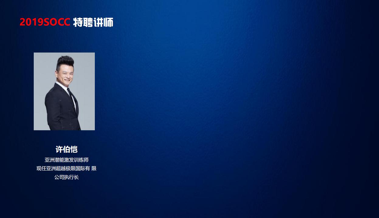 2019全球营销创新峰会(招商资料)_12.png