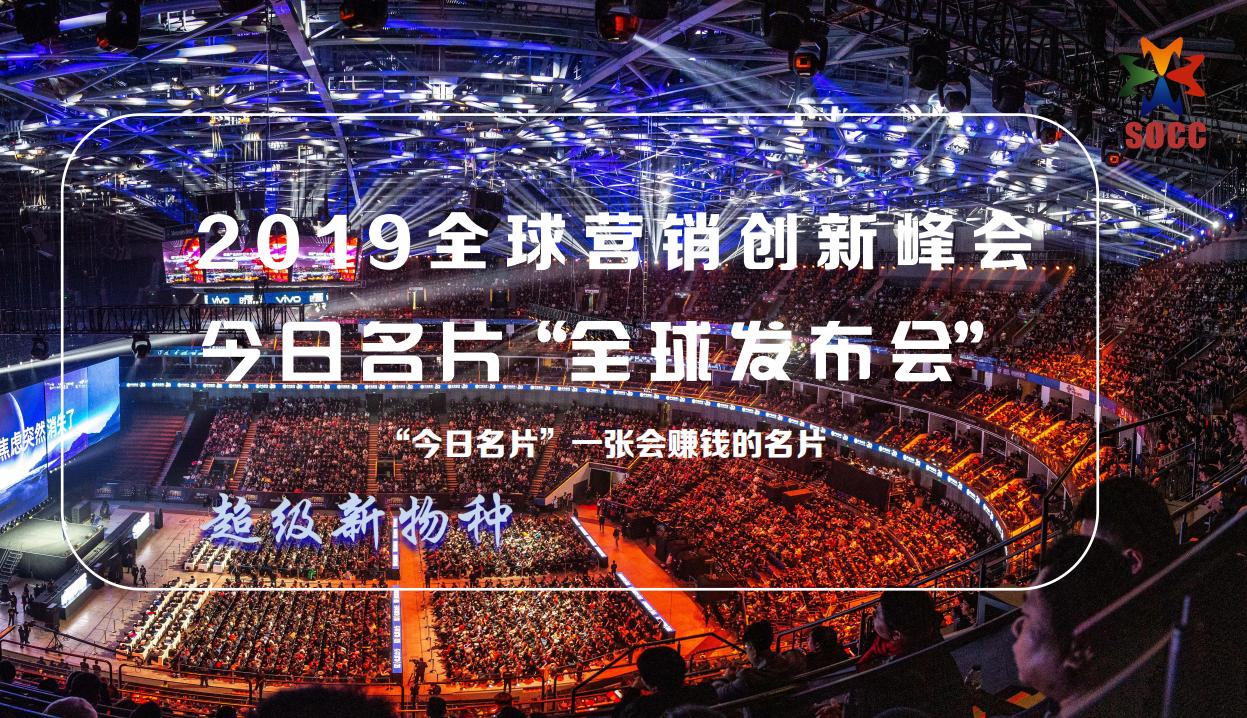 2019全球营销创新峰会(招商资料)_13.png