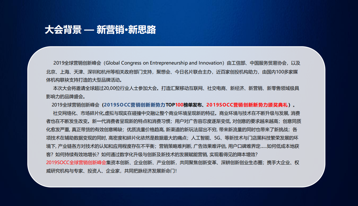 2019全球营销创新峰会(招商资料)_02.png
