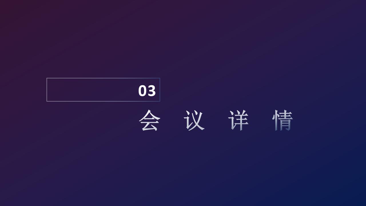 2019AIIA人工智能开发者大会-章_11.png
