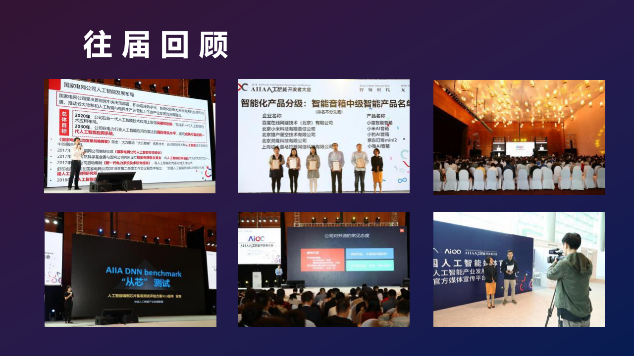 2019AIIA人工智能开发者大会-章_07.png
