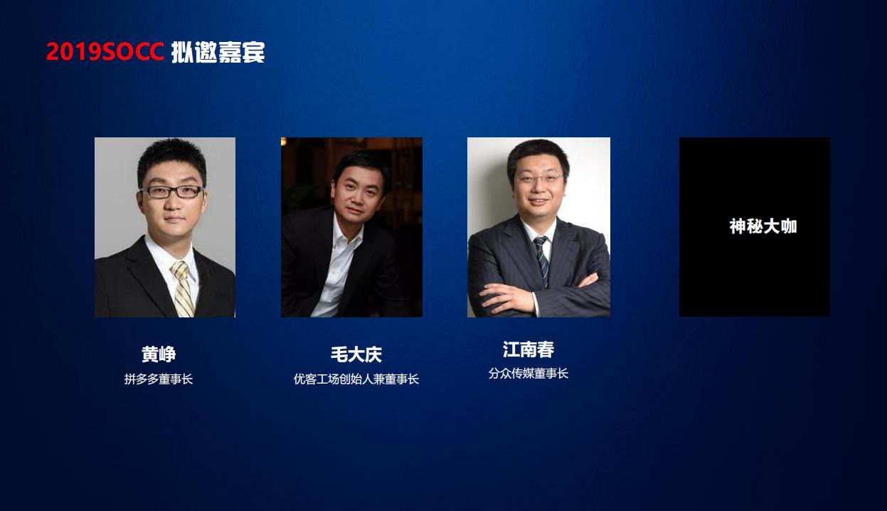 2019全球营销创新峰会(招商资料)_10.png