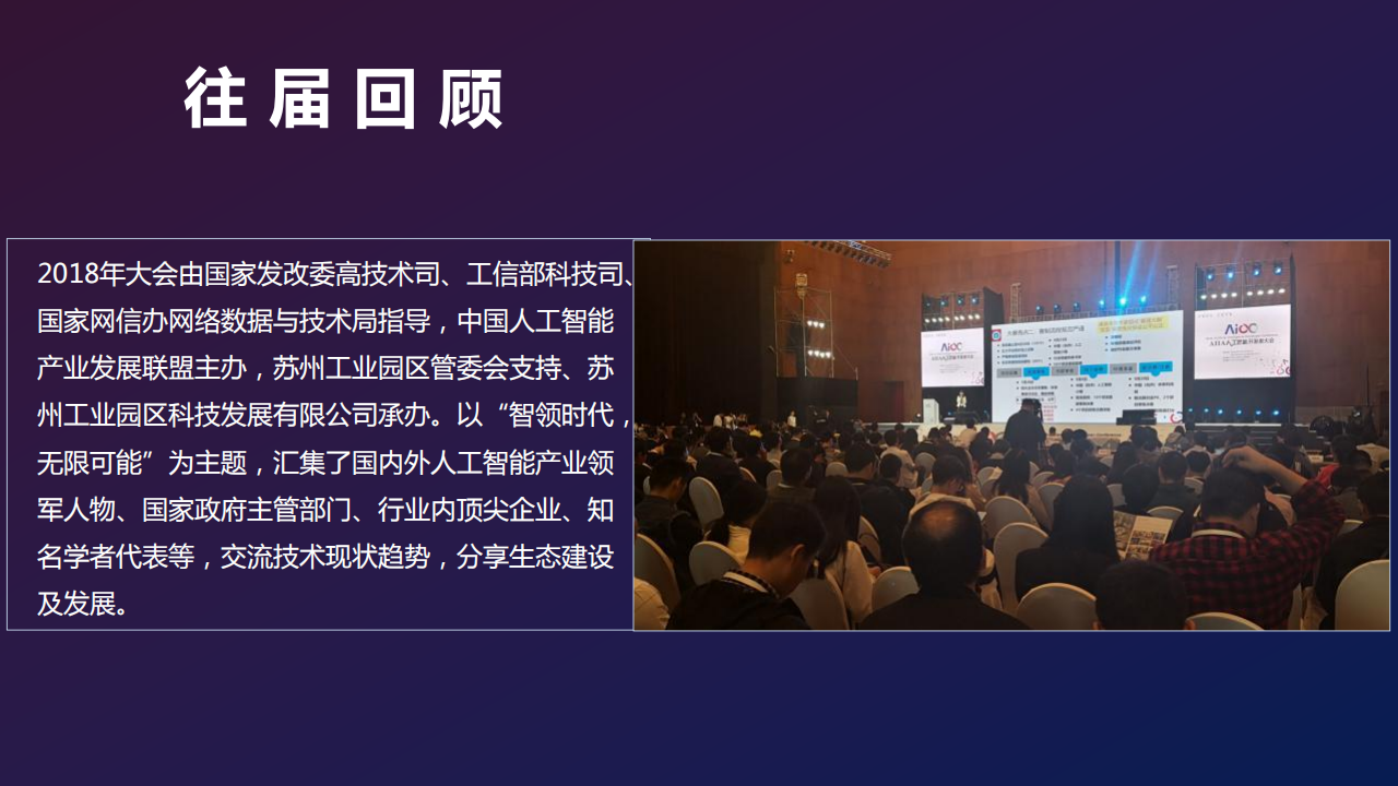 2019AIIA人工智能开发者大会-章_06.png