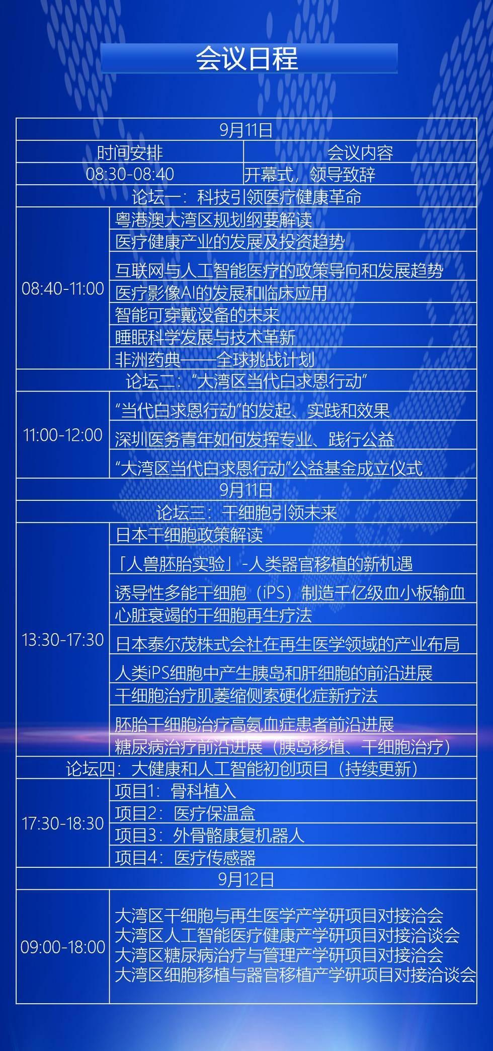 5 会议日程.jpg