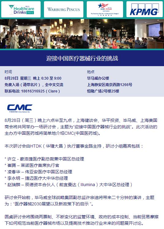 8月28日上海.png