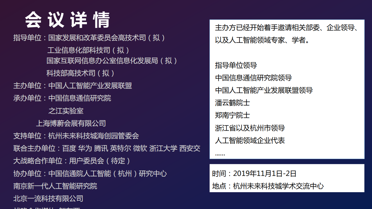 2019AIIA人工智能开发者大会-章_12.png