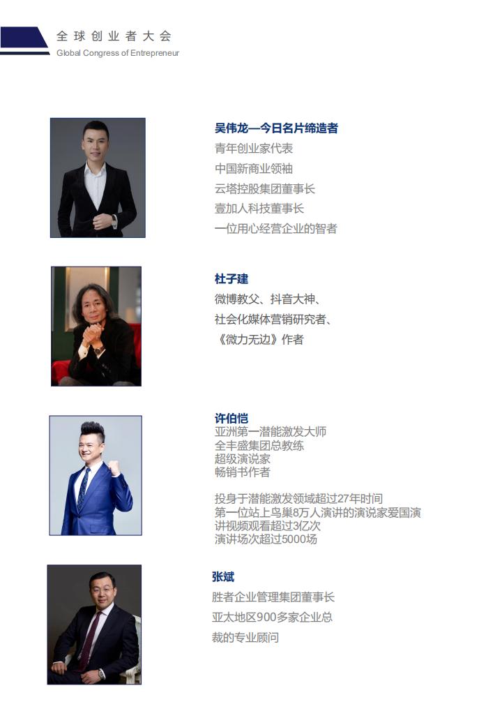 (更新)全球创业者大会-社交电商营销峰会(邀请函)章锐_06.png