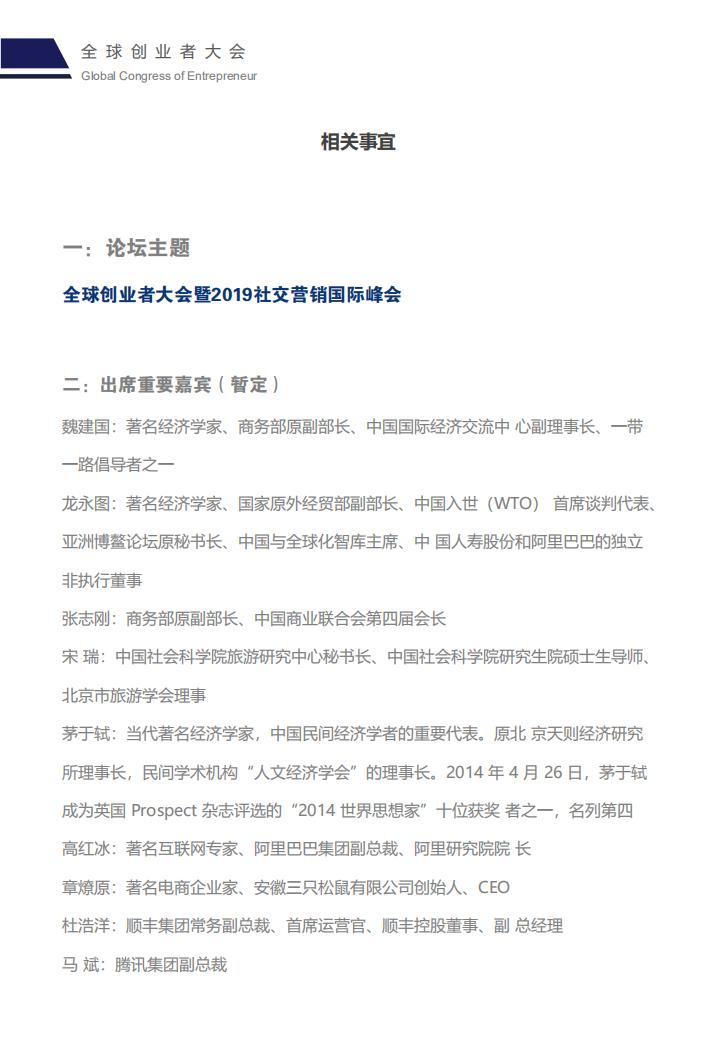 (更新)全球创业者大会-社交电商营销峰会(邀请函)章锐_09.png