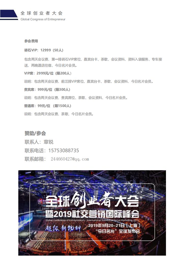 (更新)全球创业者大会-社交电商营销峰会(邀请函)章锐_16.png