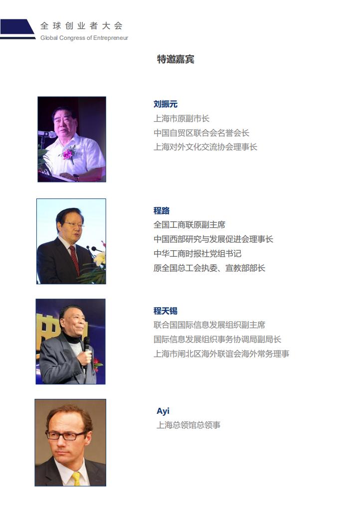 (更新)全球创业者大会-社交电商营销峰会(邀请函)章锐_05.png