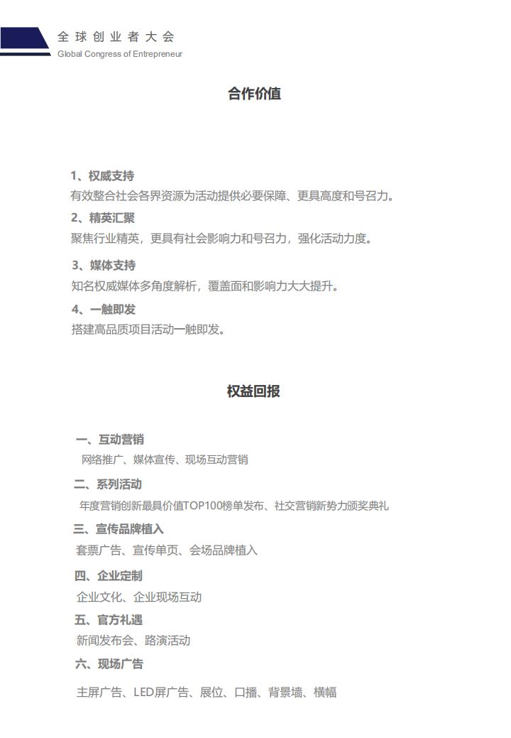 (更新)全球创业者大会-社交电商营销峰会(邀请函)章锐_12.png