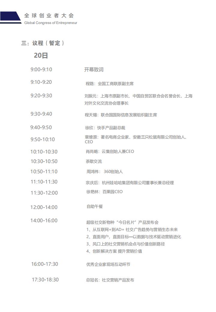 (更新)全球创业者大会-社交电商营销峰会(邀请函)章锐_10.png
