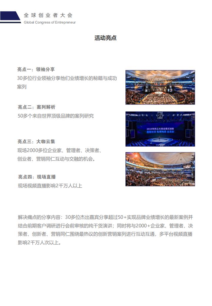 (更新)全球创业者大会-社交电商营销峰会(邀请函)章锐_08.png