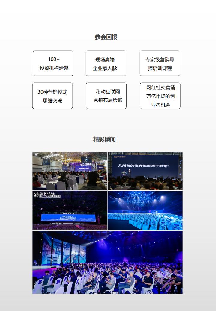 (更新)全球创业者大会-社交电商营销峰会(邀请函)章锐_13.png